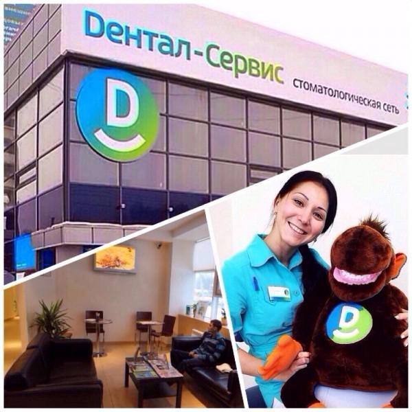 клиника Дентал-Сервис в Бердске