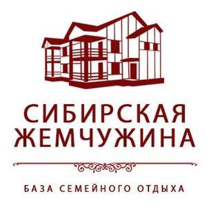 Сибирская Жемчужина