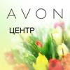 Avon, представительство в г. Красноярске