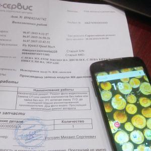 Отремонтированный телефон и акт о работах