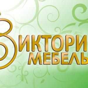 Виктория мебель омск матрасы ватные матрасы в москве где купить
