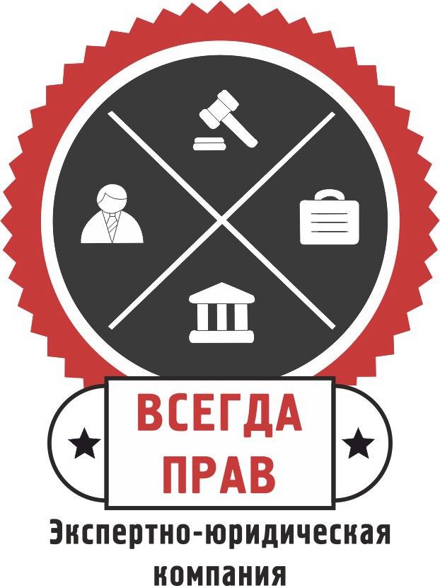 автоюрист консультация по телефону в красноярске верном пути