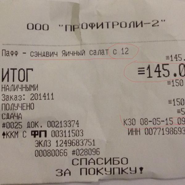 Обман покупателя на кропоткинской Puff Point Пафф Поинт, продают Дороже