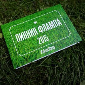 Трава на траве