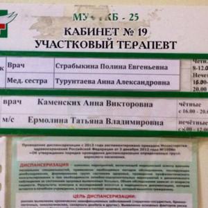 Сайт больницы красноуральска