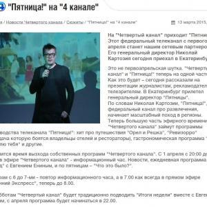 Не знаю, читаем ли скрин, но вот сайт: http://www.channel4.ru/stories/7752/