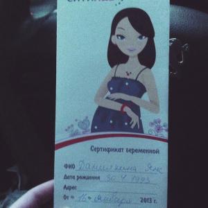 Сертификат для беременных со скидкой 15% на все услуги лаборатории Ситилаб