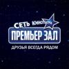 """Сеть кинотеатров """"Премьер Зал"""""""