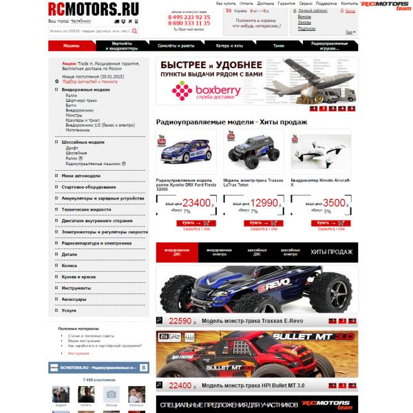 Официальный сайт RCmotors.ru