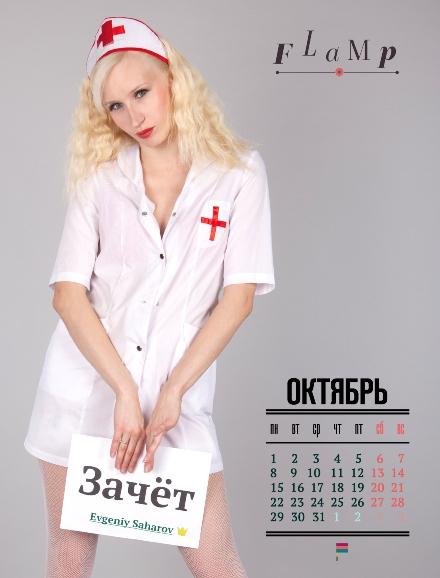 Александра Рудаковская, Екатеринбург