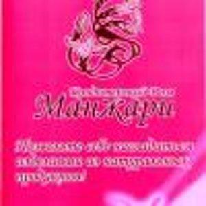 Манжари