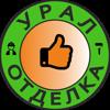 Уралотделка, ООО