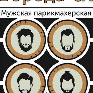 Борода.Ch