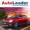 Авто-Лидер на 40 лет Комсомола, официальный дилер Lifan