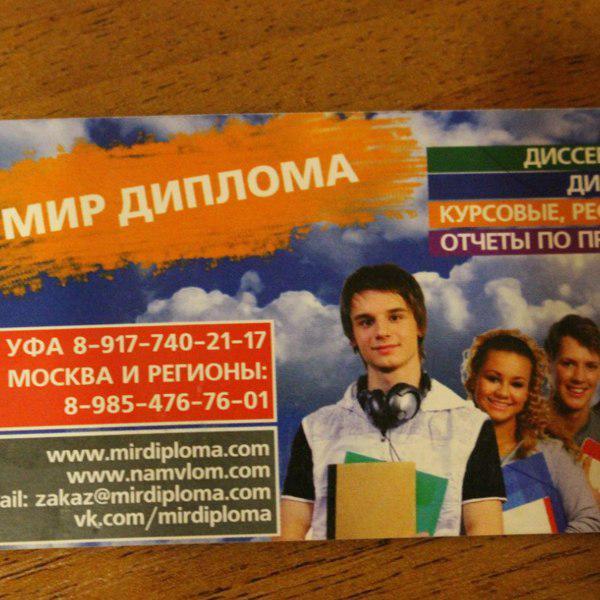 Мир Диплома агентство помощи в обучении в Уфе на Маршала Жукова  Мир Диплома
