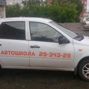 продукции: автошкола старт красноярск отзывы (от