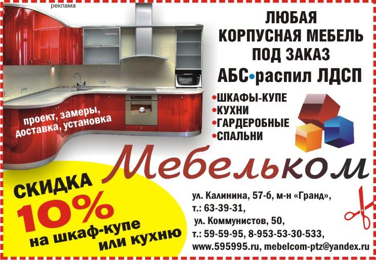 Мебельком, торгово-производственная компания в петрозаводске.