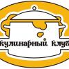 Кулинарный клуб