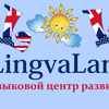 Лингваленд