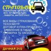 Страхование54.rus