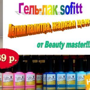 фото с сайта beautymaster.su