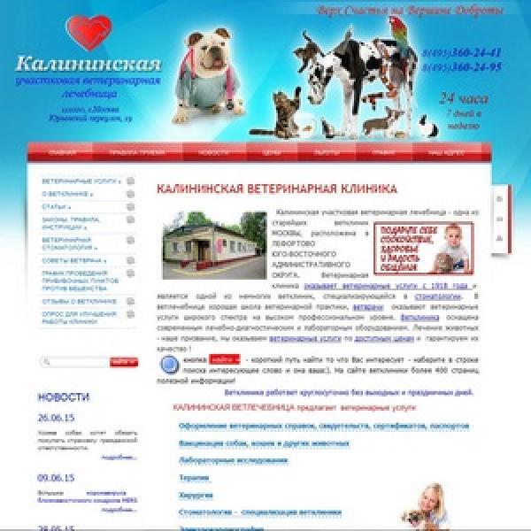 Сайт Калининской участковой ветлечебницы в Москве