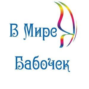 В Мире Бабочек