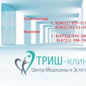 ТРИШ-клиник