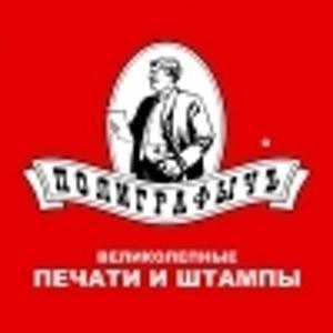 Полиграфычъ Алтай