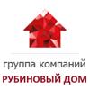 Рубиновый дом