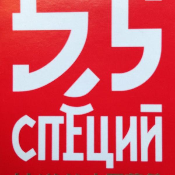 Наклейка с логотипом доставки китайской еды 5,5 специй