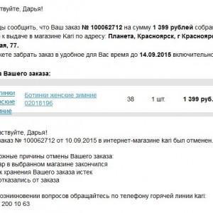 сверху письмо от 11.09.15. ниже от 14.09.15