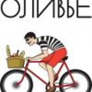 Мой друг Оливье