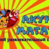 Акуна Матата