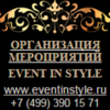 Event_in_style