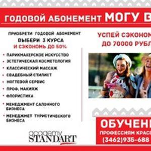 Академия Сургут