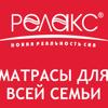 Релакс, ООО