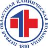 Консультативно-диагностическая поликлиника