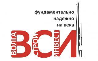 ООО Волга-Строй Инвест
