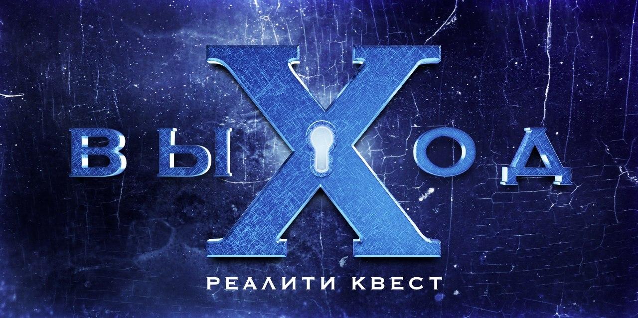 Фото: vk.com/vixodgame.