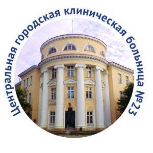 Центральная городская больница №23