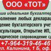 ТОТ, ООО