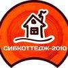 Сибкоттедж-2010, ООО