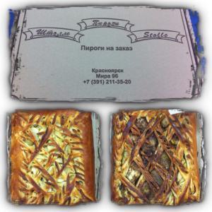 Яблочные пироги Штолле