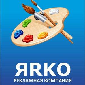 Рекламная компания  ЯрКо