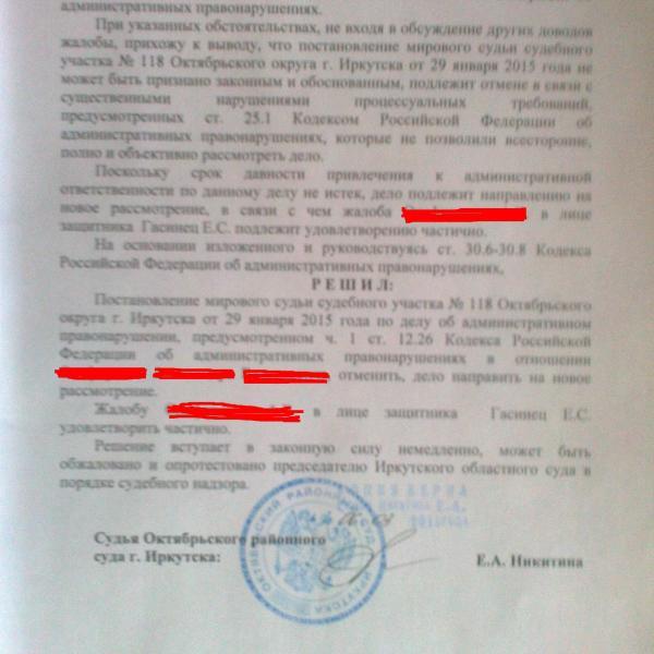 Вернули права в Иркутске