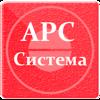АРС Система, ООО