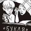 Букля, детский книжный магазин