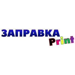 Заправка Принт, ООО
