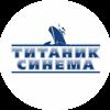 Титаник Синема